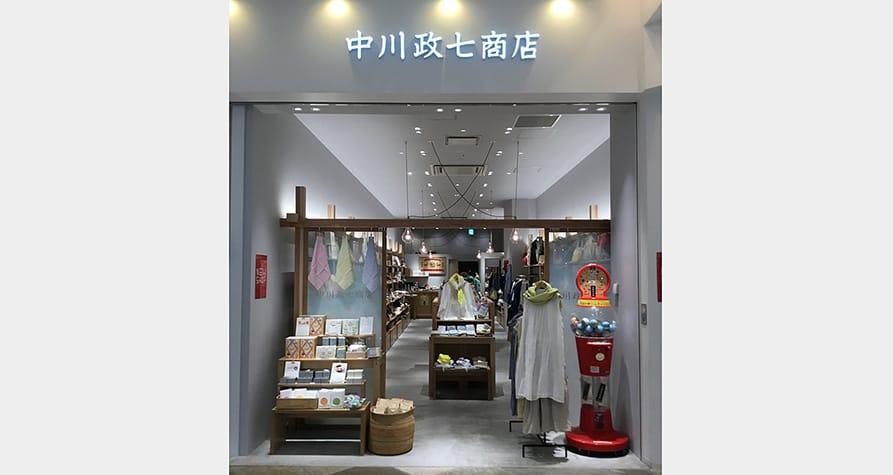 中川政七商店 ラゾーナ川崎プラザ店
