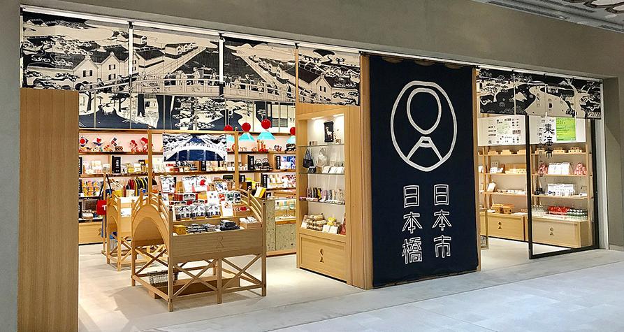 日本市 日本橋高島屋S.C.店