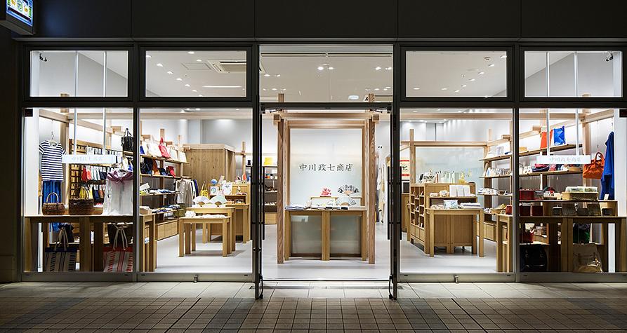 中川政七商店 たまプラーザテラス店